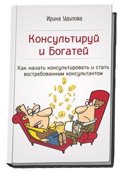 Книга Консультируй и богатей скачать бесплатно торрент