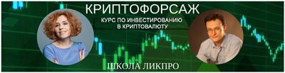 Курс Криптофорсаж скачать бесплатно торрент