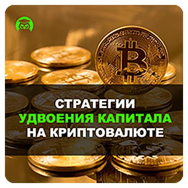 тренинг Стратегии удвоения капитала на криптовалюте скачать бесплатно торрент