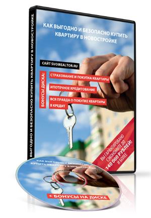 Тренинг «Как выгодно и безопасно купить квартиру в новостройке?» скачать бесплатно - Роман Храпов