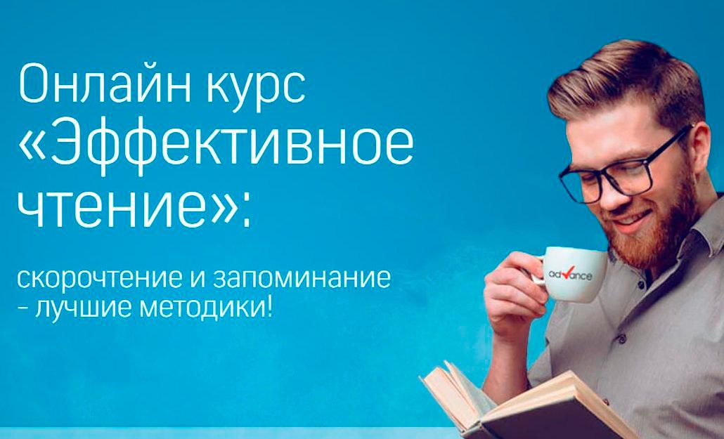 Курс «Эффективное чтение» скачать бесплатно