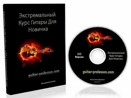 Видеокурс «Экстремальный курс гитары для новичка» скачать бесплатно торрент - Алексей Демидчик