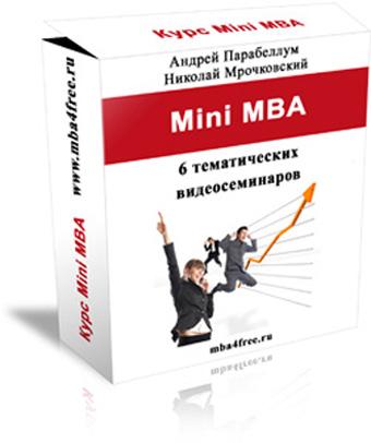 «Полный курс MiniMBA» скачать бесплатно торрент - Николай Мрочковский и Андрей Парабеллум