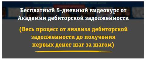 Курс Вадима Куклина по дебиторской задолженности скачать бесплатно торрент