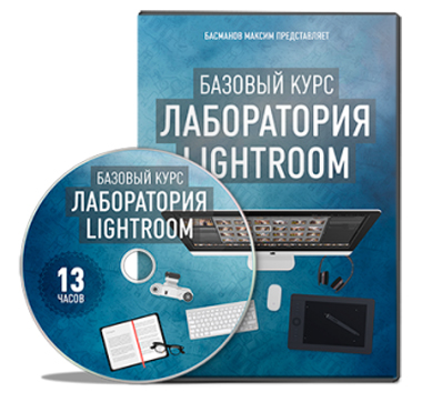 видеокурс Лаборатория Lightroom скачать бесплатно торрент