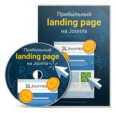 видеокурс Прибыльный landing page на Joomla скачать бесплатно торрент
