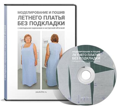 Видеокурс Моделирование и пошив летнего платья скачать бесплатно торрент