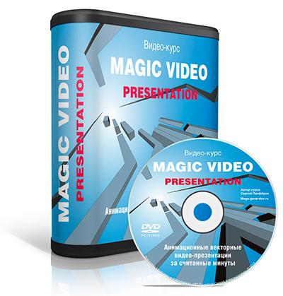Видеокурс «MAGIC VIDEO PRESENTATION» скачать бесплатно торрент