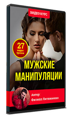 Курс Мужские манипуляции скачать бесплатно торрент