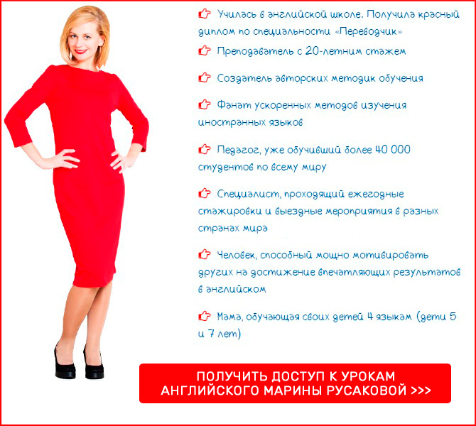 Кто такая Марина Русаков - Новые уроки английского