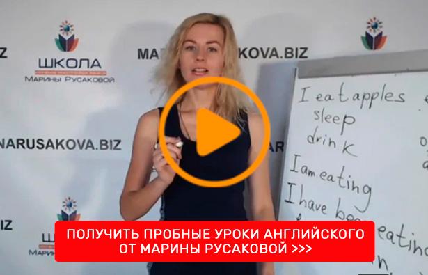 Новые уроки английского от Марины Русаковой (2020) бесплатно