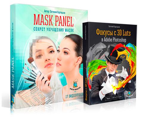 Видеокурс MASK PANEL. Секрет укрощения масок скачать бесплатно торрент