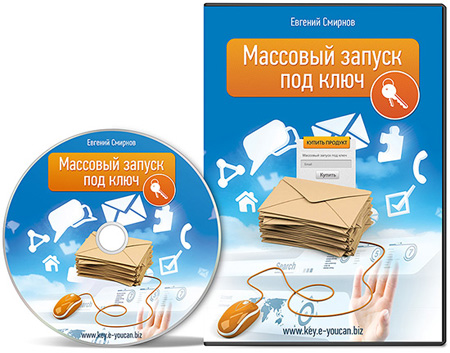 Видеокурс «Массовый запуск под ключ» скачать бесплатно торрент - Евгений Смирнов