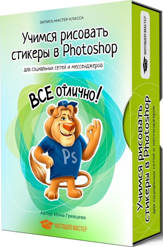 Мастер-класс «Учимся рисовать стикеры в Photoshop» скачать бесплатно