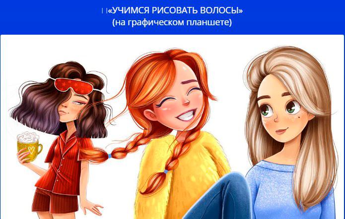 Мастер-класс «Учимся рисовать волосы» скачать бесплатно