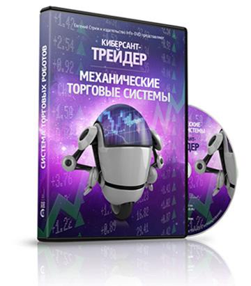 Видеокурс «Киберсант Трейдер. Механические торговые системы» скачать бесплатно торрент
