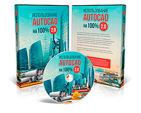 Видеокурс Использование AutoCAD на 100% 2.0 скачать бесплатно торрент