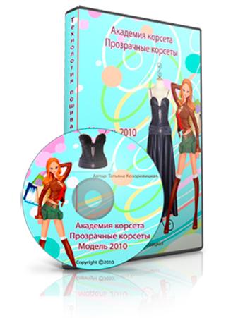 Видеокурс «Академия корсета. Модель 2010» скачать бесплатно торрент - Татьяна Козоровицкая