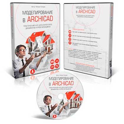 Видеокурс Моделирование в ArchiCAD 17 скачать бесплатно торрент