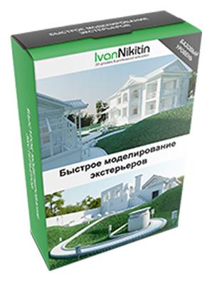 курс Быстрое моделирование домов и ландшафтов скачать бесплатно торрент