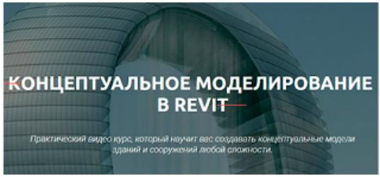 видеокурс Концептуальное моделирование в Revit скачать бесплатно торрент