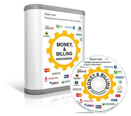 Видеокурс «MONEY & BILLING PROFESSIONAL. Профессиональный биллинг с нуля и под ключ» скачать бесплатно торрент