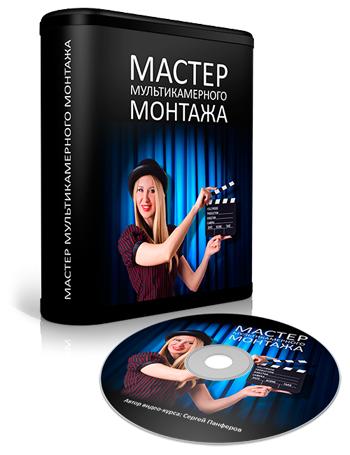 видеокурс Мастер Мультикамерного Монтажа скачать бесплатно торрент