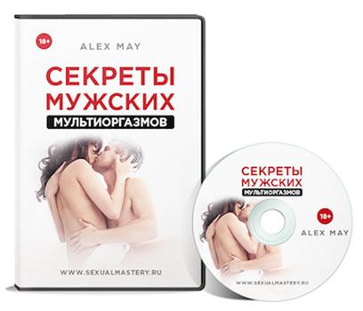 Видеокурс Секреты Мужских Мультиоргазмов скачать бесплатно торрент