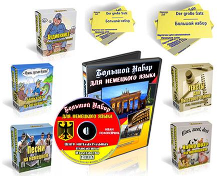 Видеокурс Большой набор для овладения немецким языком скачать бесплатно торрент