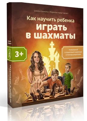 Видеокурс Как научить ребенка играть в шахматы скачать бесплатно торрент