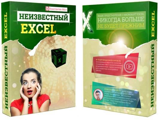 видеокурс Неизвестный Excel скачать бесплатно торрент