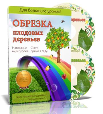 Видеокурс «Обрезка плодовых деревьев» скачать бесплатно торрент - Алина Рабушко и Николай Рабушко