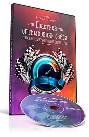 видеокурс Практика оптимизации сайта: ускорение загрузки Вашего сайта в разы скачать бесплатно торрент