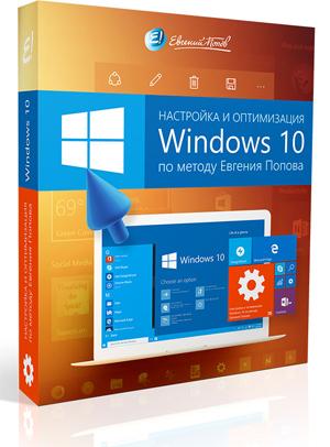 видеокурс Настройка и оптимизация Windows 10 по методу Евгения Попова скачать бесплатно торрент