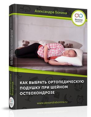 Книга Как выбрать ортопедическую подушку при шейном остеохондрозе скачать бесплатно торрент