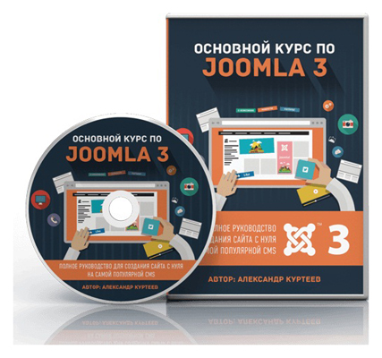 Основной курс по Joomla 3.9 скачать бесплатно торрент