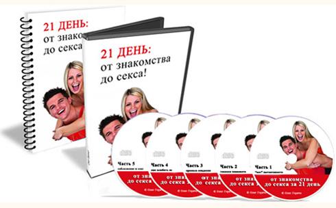 Видеокурс «21 день: От знакомства до секса» скачать бесплатно торрент - Олег Горячо