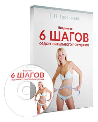 видеокурс 6 шагов оздоровительного похудения скачать бесплатно торрент