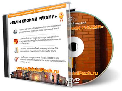 Видеокурс «Печи своими руками - 2» скачать бесплатно торрент - Александр Залуцкий
