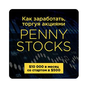видеокурс Как заработать, торгуя акциями Penny Stocks скачать бесплатно торрент