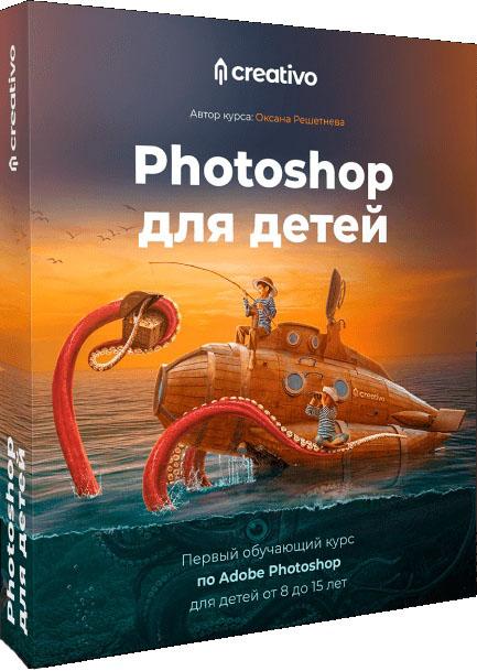 Видеокурс «Photoshop для детей» скачать