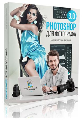 видеокурс Photoshop для фотографа 3.0 скачать бесплатно торрент