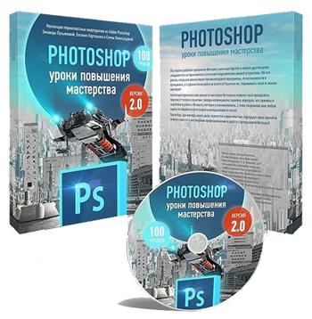 видеокурс Photoshop уроки повышения мастерства 2.0 скачать бесплатно торрент
