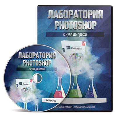 видеокурс Лаборатория Photoshop: с нуля до профи скачать бесплатно торрент
