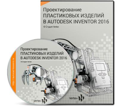 видеокурс Проектирование пластиковых изделий в Autodesk Inventor 2016 скачать бесплатно торрент