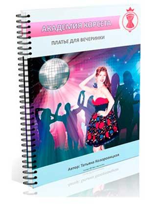 Электронная книга Платье для вечеринки скачать бесплатно торрент