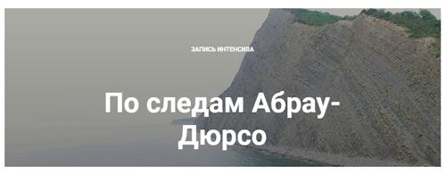 Интенсив По следам Абрау-Дюрсо скачать бесплатно торрент