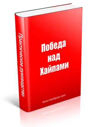 Книга Победа над Хайпами скачать бесплатно торрент