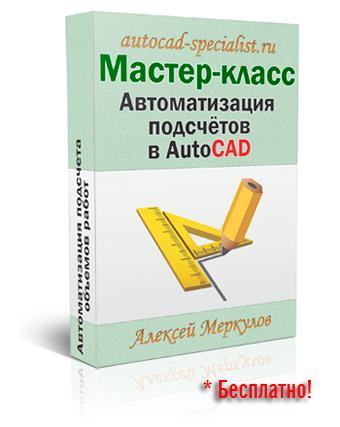 Видеокурс Автоматизация подсчетов в AutoCAD скачать бесплатно, видеокурс Алексея Меркулова