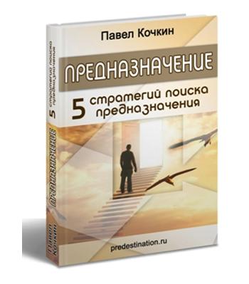 книга 5 стратегий поиска Предназначения скачать бесплатно торрент